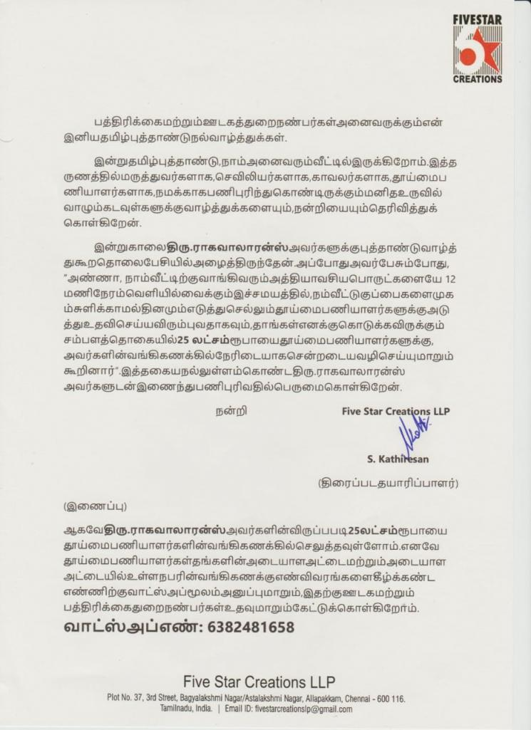 Lawrence To Donate 25 Lakhs Sanitization Workers