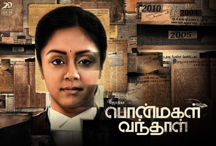 Jyothika Ponmagal Vandhal Second Look Poster