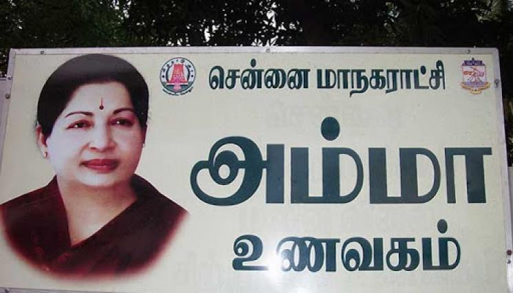 Lawrence 50 Lakhs For Free Food in Amma Unavagam