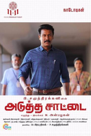 Samuthirakani Athulya Adutha Saattai Trailer Nov 8