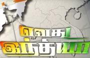 Enadhu India | Independen..