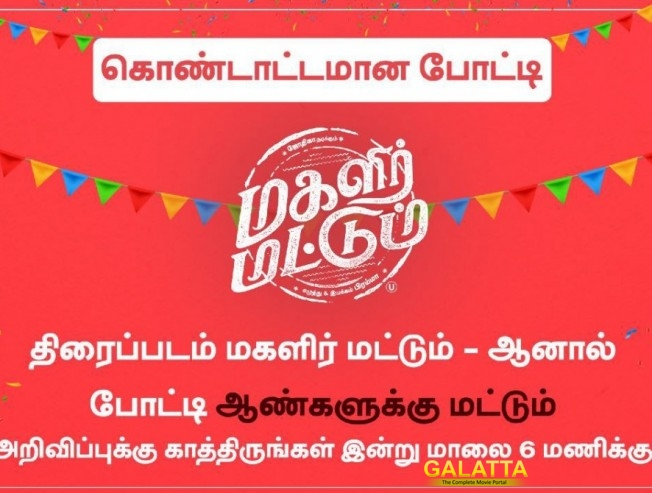 An Exclusive Contest for Men by Magalir Mattum Team