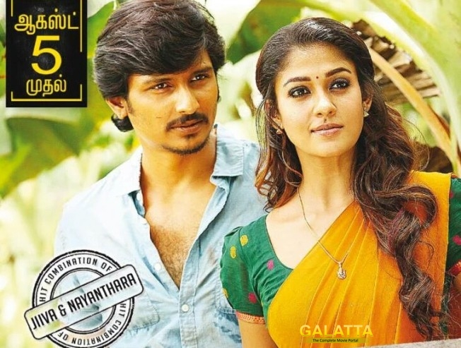 Nayanthara's Thirunaal gets a release date