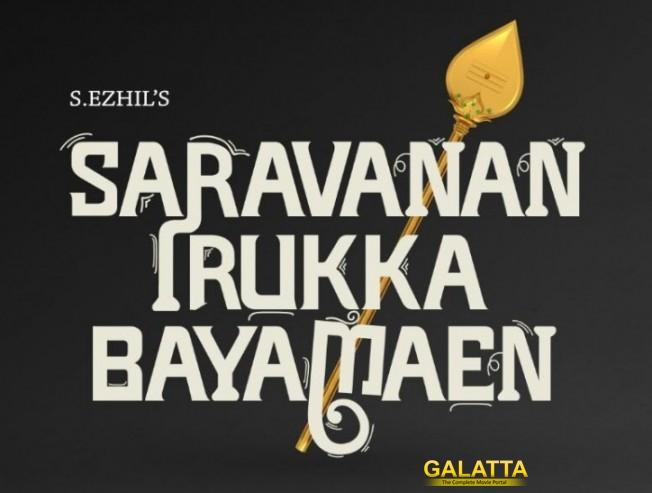 Saravanan Irukka Bayamaen first look on Nov 6!