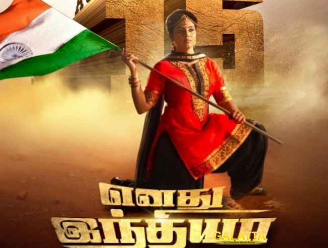 enadhu india is an independence day special - Tamil Movie Cinema News