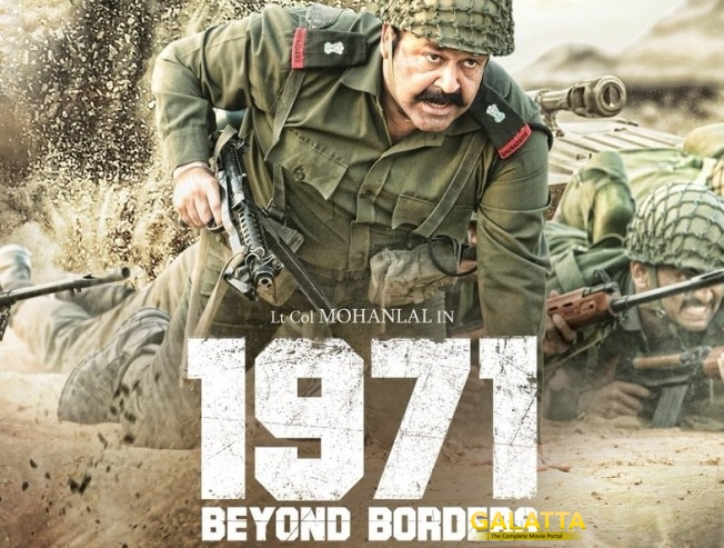 1971 : Beyond Borders to release in April
