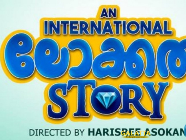 An International Local story Mammootty Harisree Ashokan M Shijith