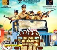 Naalu Policeum Nalla Irundha Oorum from July 3rd