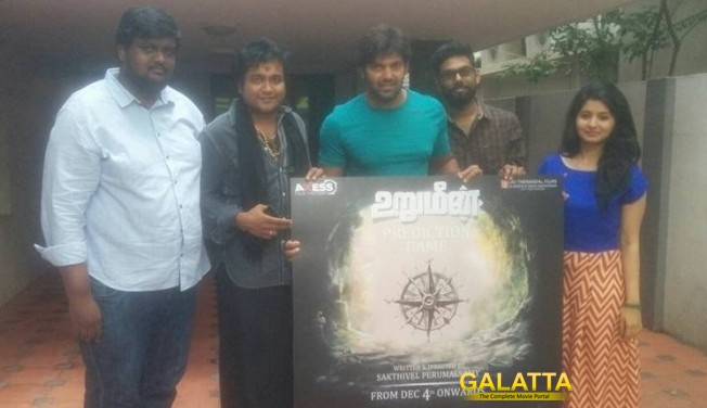 Urumeen Gets a Fresh Promotional Strategy