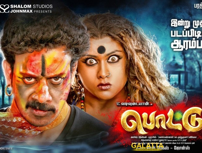 Namitha, Bharath's Pottu starts rolling from today