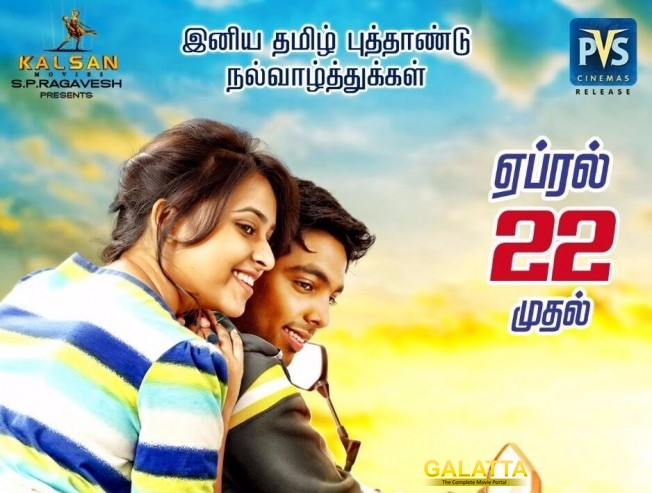 GV Prakash's film 'Pencil' to release on April 22nd