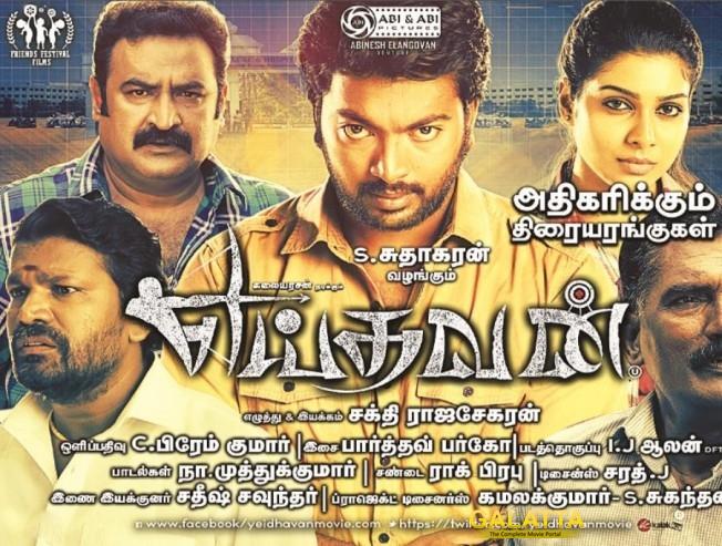 Yeidhavan Gets More Theaters