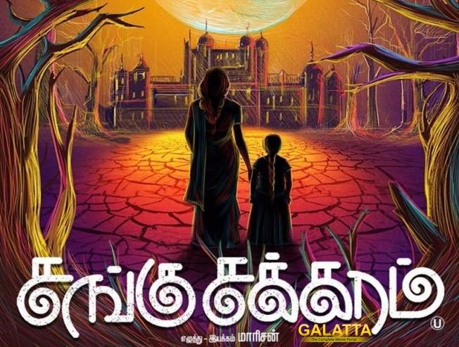 Sangu Chakkaram promo review