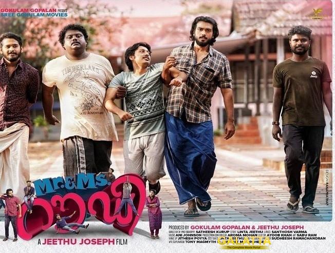 Drishyam Directors New films Teaser Kalidas Jayaram Aparana Balalurali