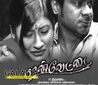 maan vettai on the move - Tamil Movie Cinema News