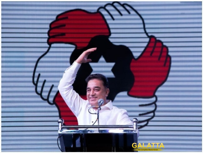 Kamal Haasan Speech At Unveiling Of Makkal Needhi Maiam Party Name