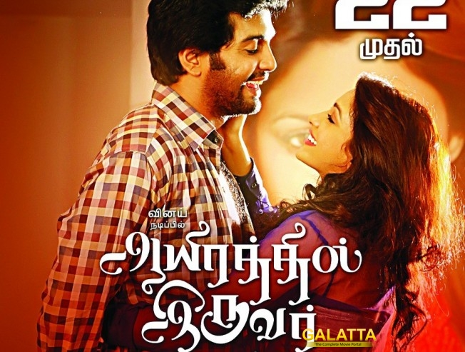 What's New in Aayirathil Iruvar?