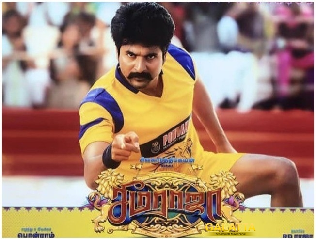 Seema Raja Trailer Releasing On September 1 Sivakarthikeyan Samantha Keerthy Suresh