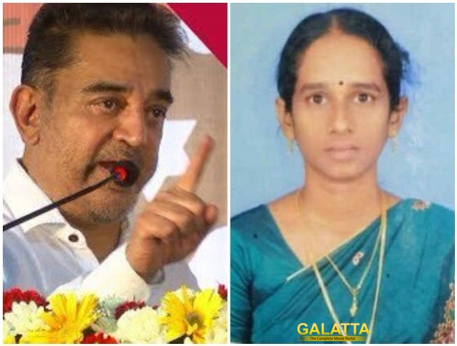 Kamal Haasan Announces Cash Relief For Trichy Usha Family