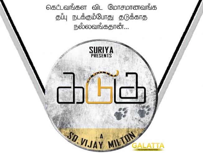 Suriya's 2D Entertainment to release Kadugu