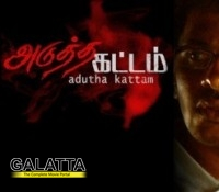 Malaysian Tamil film Adutha Kattam to release in TN
