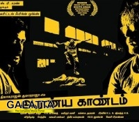 Aaranya Kaandam gets international acclaim