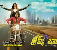 Allari Naresh says don't get married!