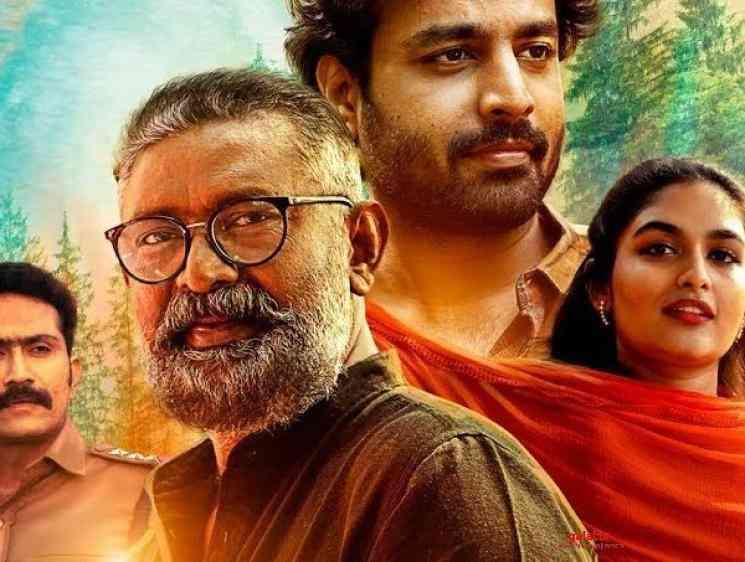 Bhoomiyile Manohara Swakaryam Trailer Deepak Parambol Prayaga - Tamil Movie Cinema News