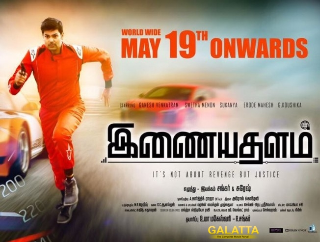 inayathalam worldwide release date - Tamil Movie Cinema News