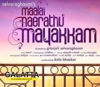 maalai nerathu mayakkam to finish shoot - Tamil Movie Cinema News