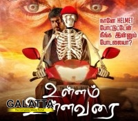 Ullam Ullavarai audio coming soon