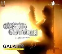 SPI Cinemas to release Unakkenna Venum Sollu in Chennai