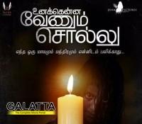Unakenna Venum Sollu to release in Telugu!