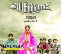 Auraa Cinemas grabs Uppu Karuvadu?