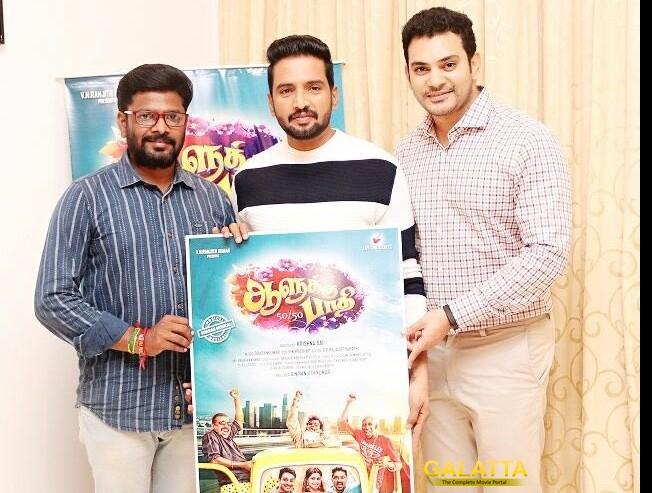 Santhanam release AalukkuPaathi 50:50 teaser
