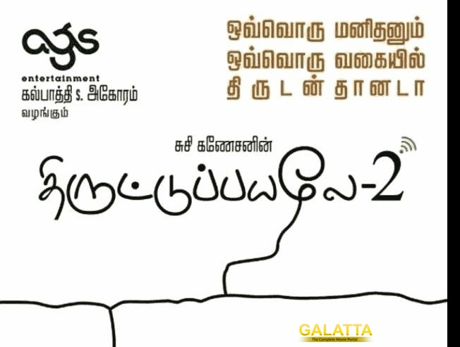 Vidyasagar for Thiruttu Payale 2