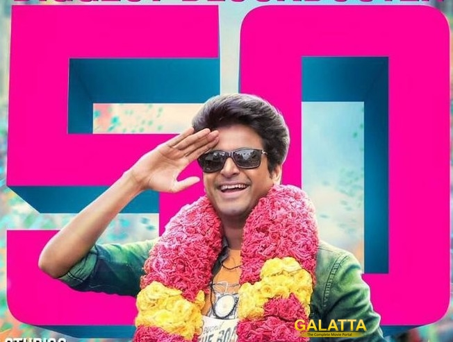 Remo complete 50 days