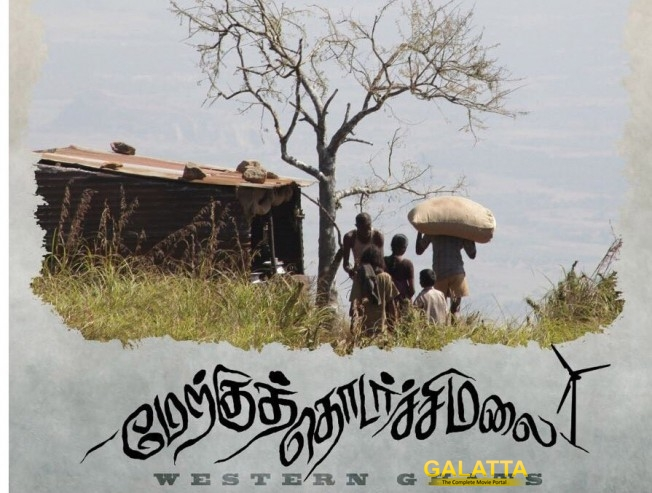 Merku Thodarchi Malai - Music by Ilaiyaraaja Launches Tomorrow