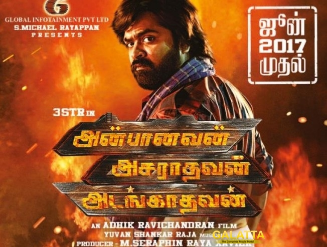 Theater List for STR's AAA1D Already Confirmed