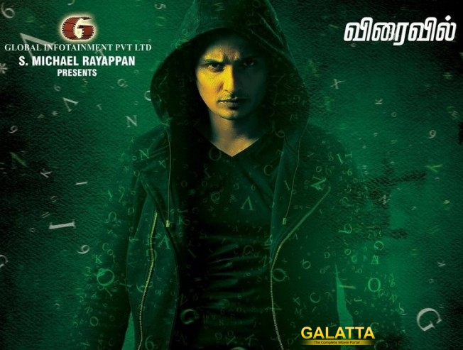 Tamil's First Ever Movie on Hacking