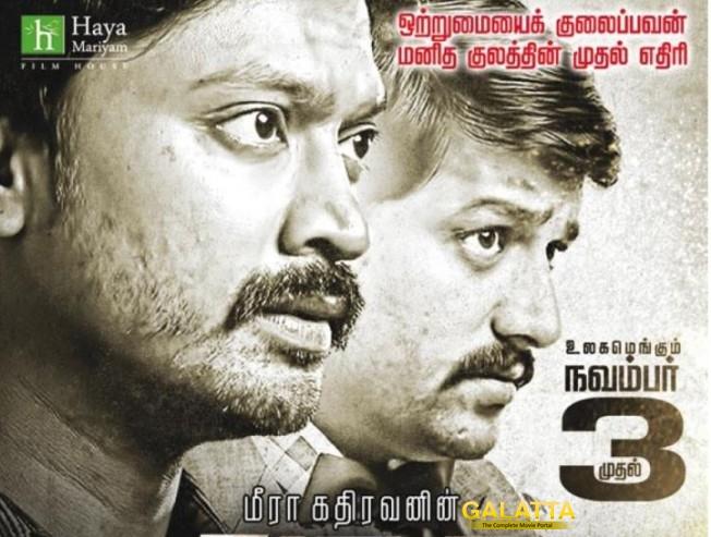 Vizhithiru, the Movie Celebrities Loved