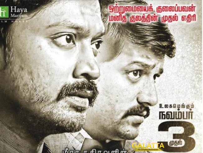 Vizhithiru Team Sends a Message for Chennai People