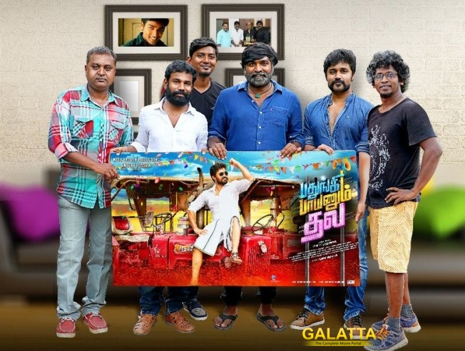 Vijay Sethupathi launches 'Maamana Machana' from this movie