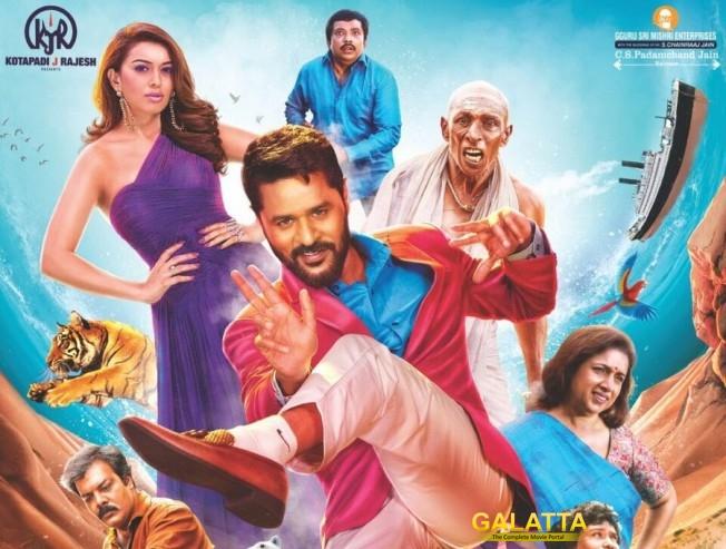 Gulaebaghavali Movie Has Revathy Coming On Top Prabhudeva Hansika
