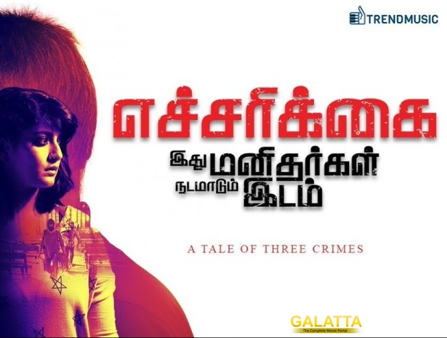 Here Is The Official Second Trailer Of Sathyaraj Satrrer Echarikkai