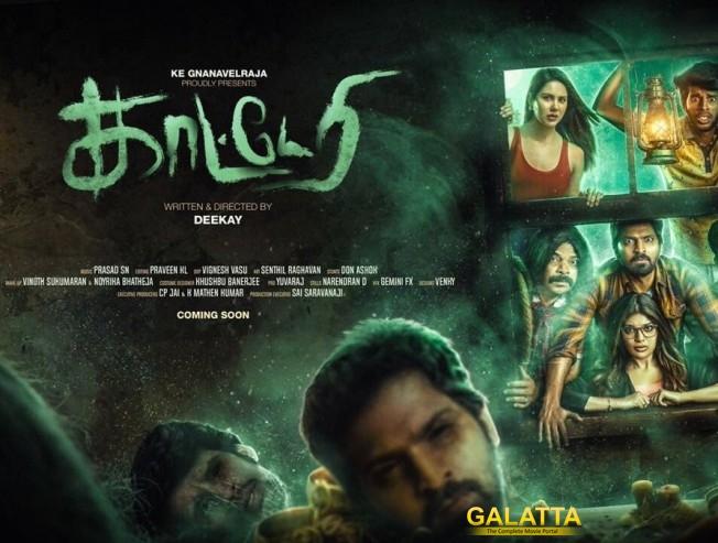 katerri teaser is here - Tamil Movie Cinema News
