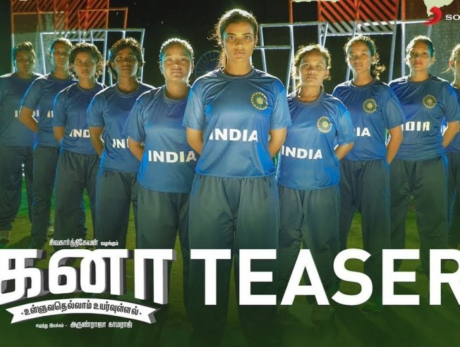 Kanaa Official Teaser is Out Sivakarthikeyan production cameo directed by Arunraja Kamaraj