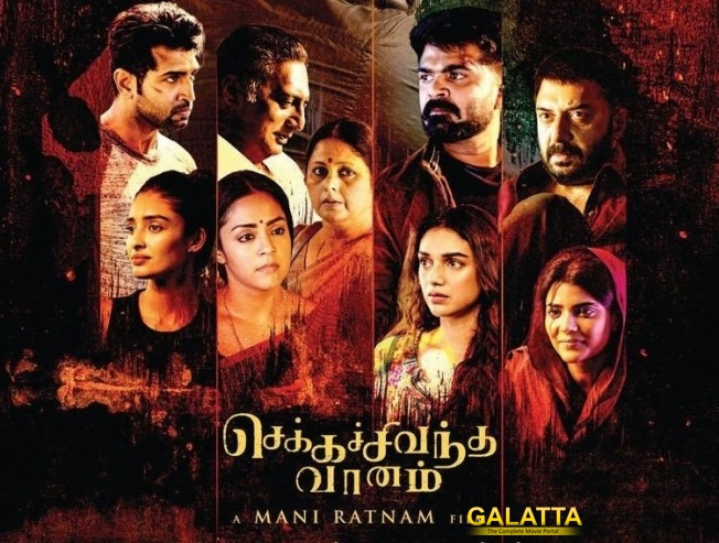 Chekka Chivantha Vaanam CCV Review By Celebrities Release
