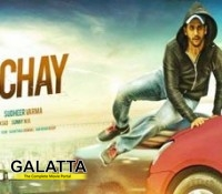 Dochay to release on April 24
