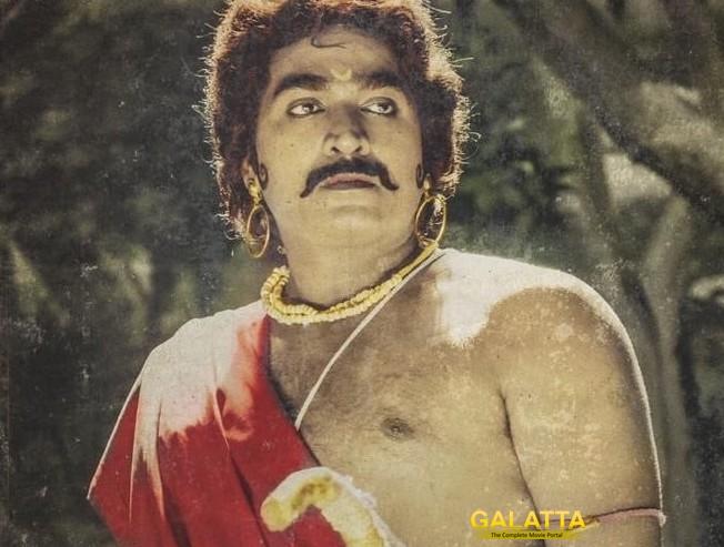 Vijay Sethupathi Seethakathi Second Look Revealed Official